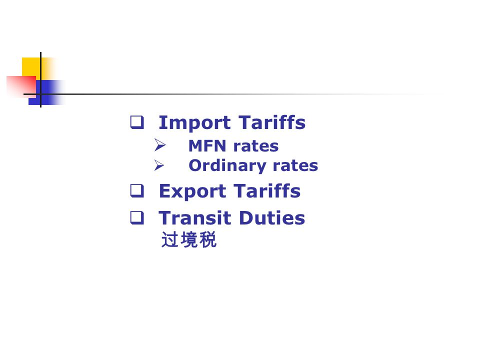 Import Tariffs MFN rates Export Tariffs Transit Duties 过境税