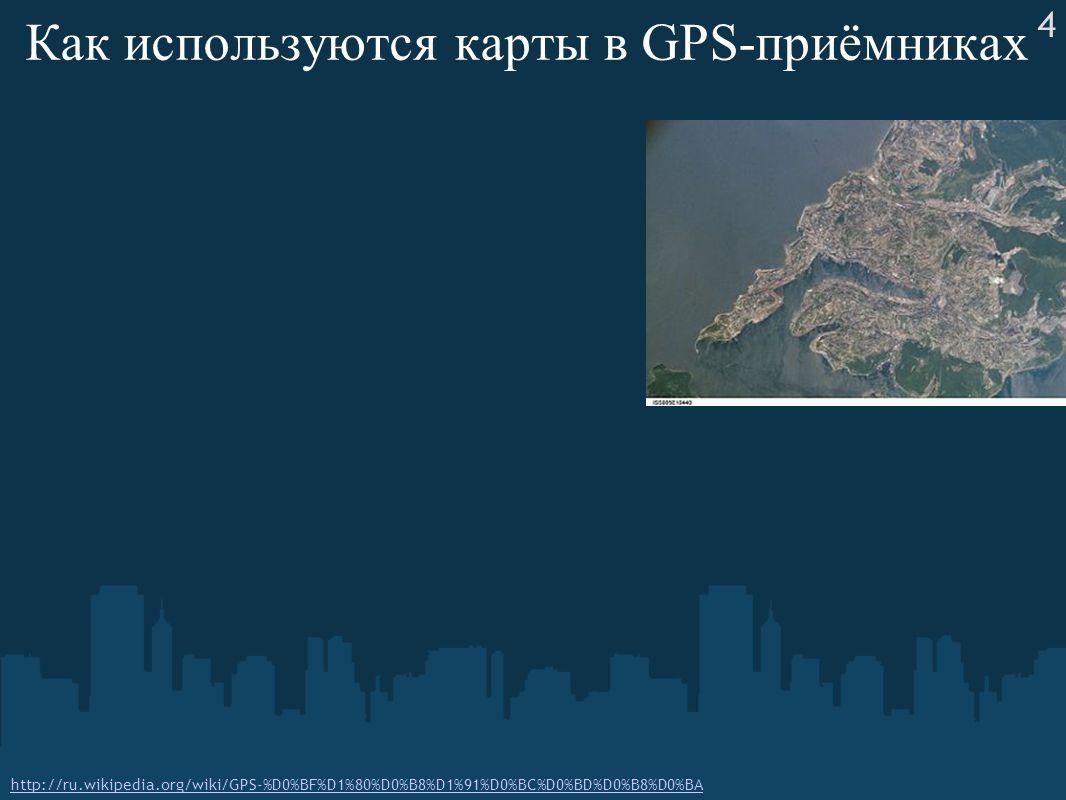 Как используются карты в GPS-приёмниках