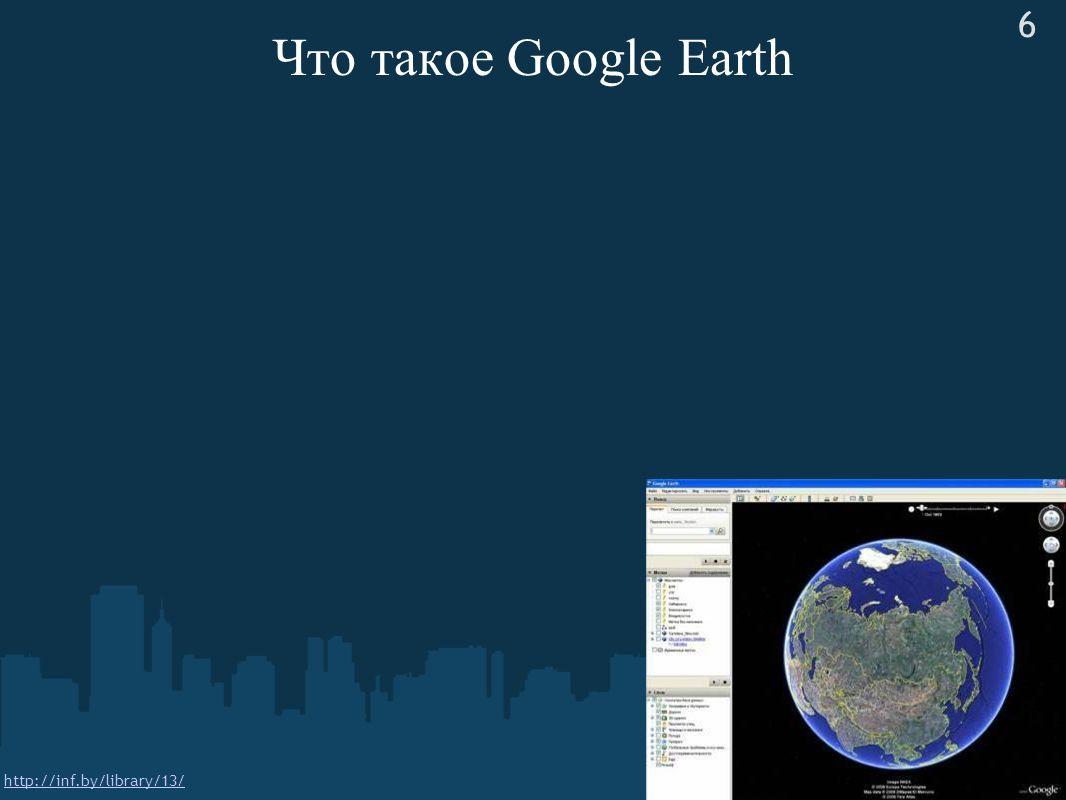 6 Что такое Google Earth http://inf.by/library/13/