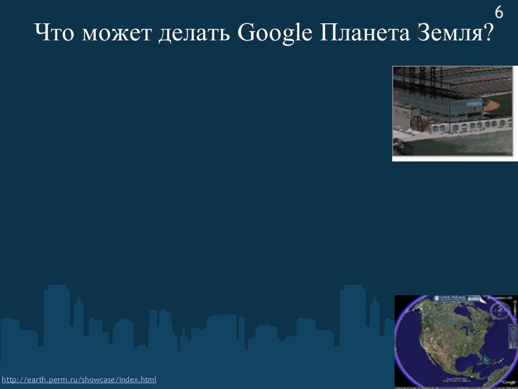 Что может делать Google Планета Земля