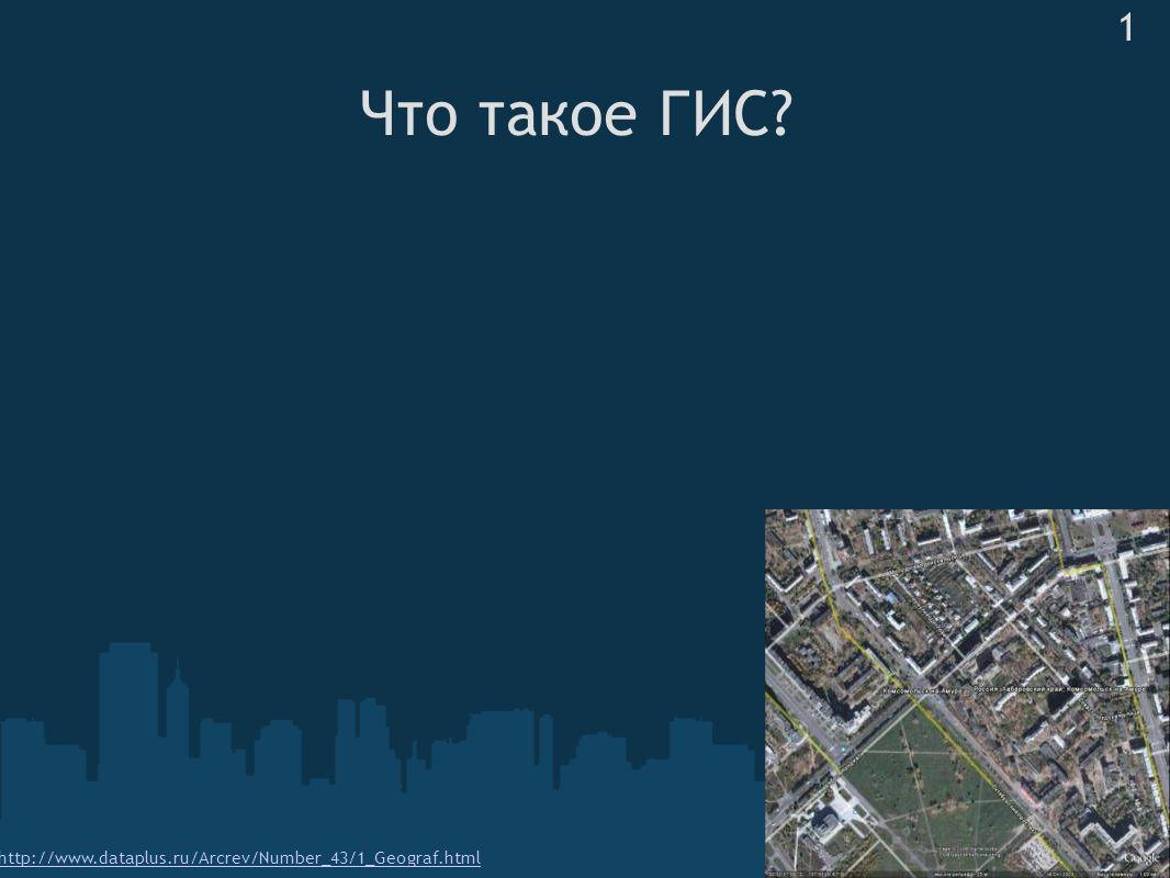 1 Что такое ГИС http://www.dataplus.ru/Arcrev/Number_43/1_Geograf.html