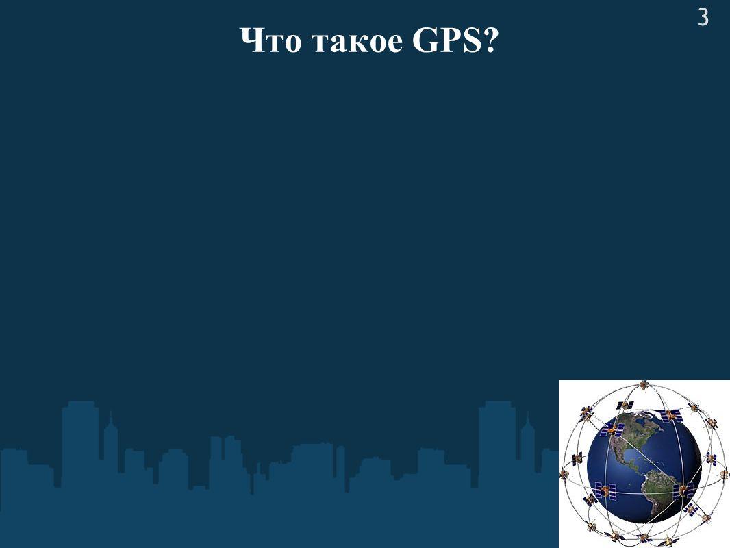 3 Что такое GPS