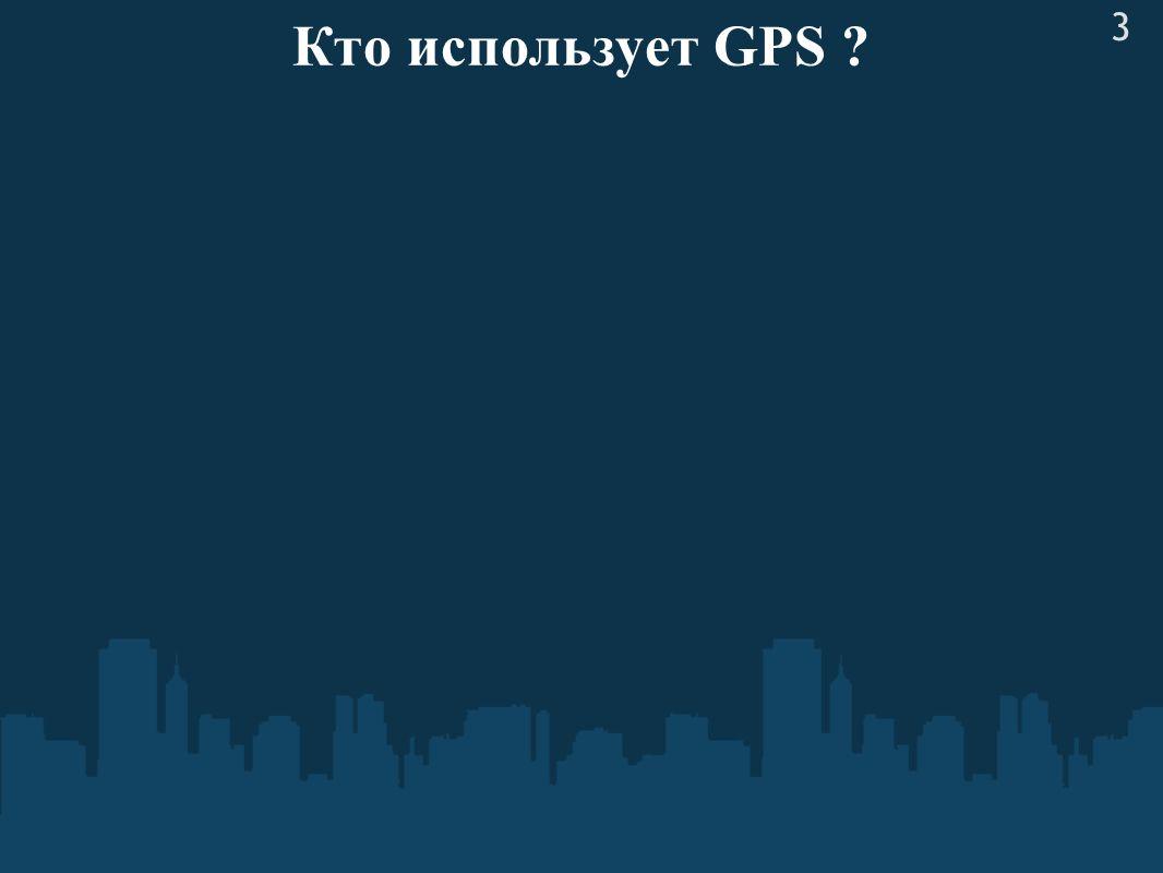 3 Кто использует GPS