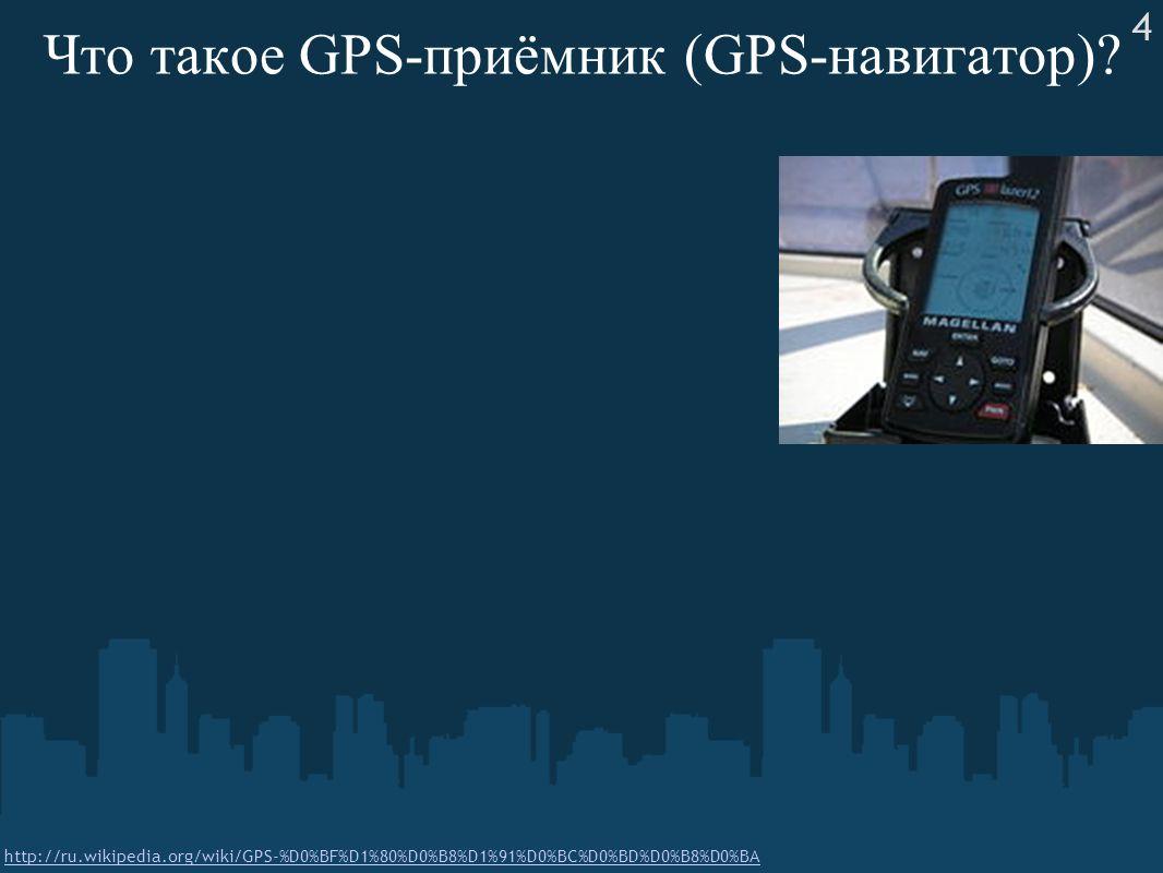 Что такое GPS-приёмник (GPS-навигатор)
