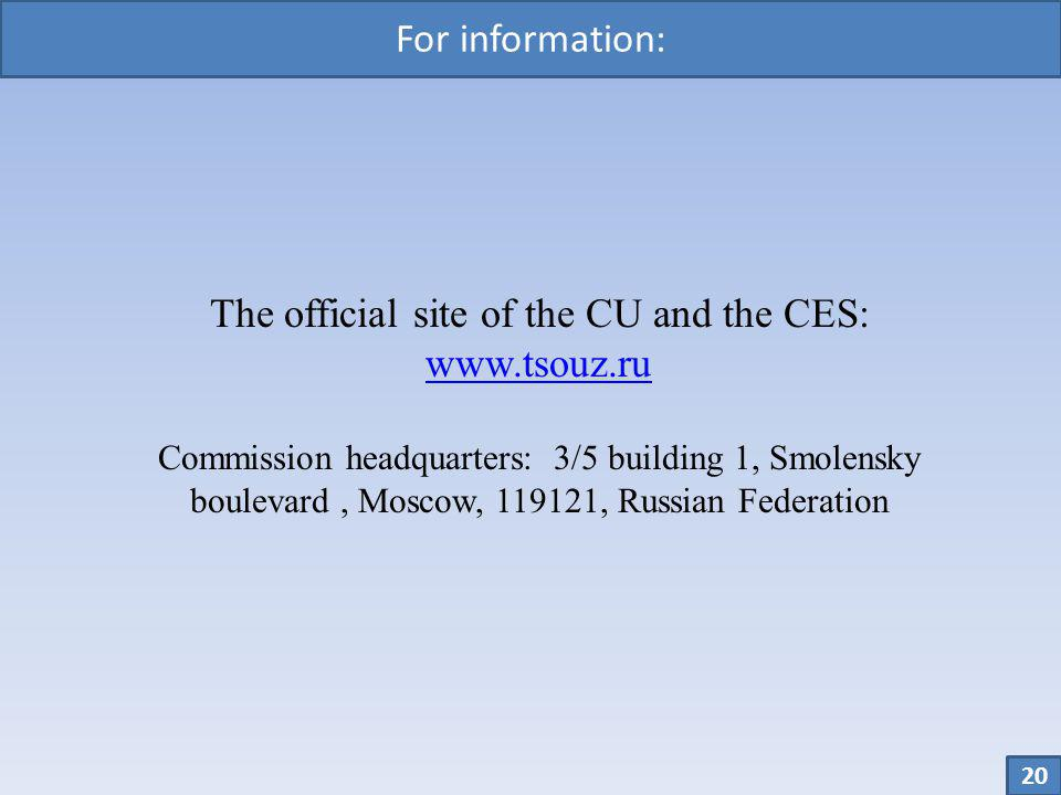 The official site of the CU and the CES: www.tsouz.ru