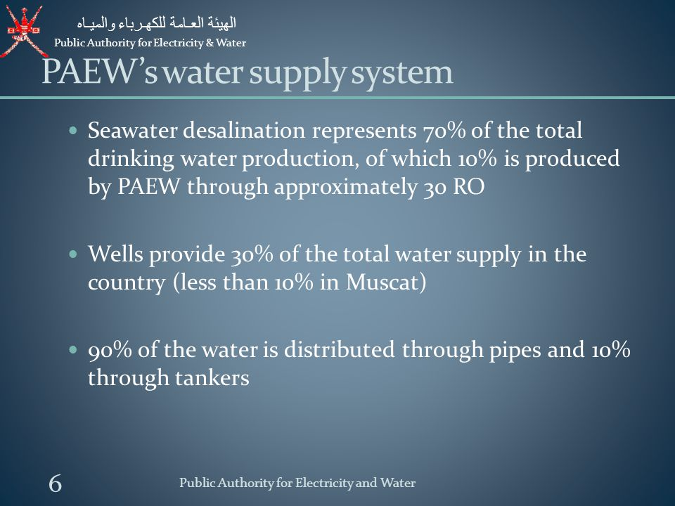 PAEW's water supply system