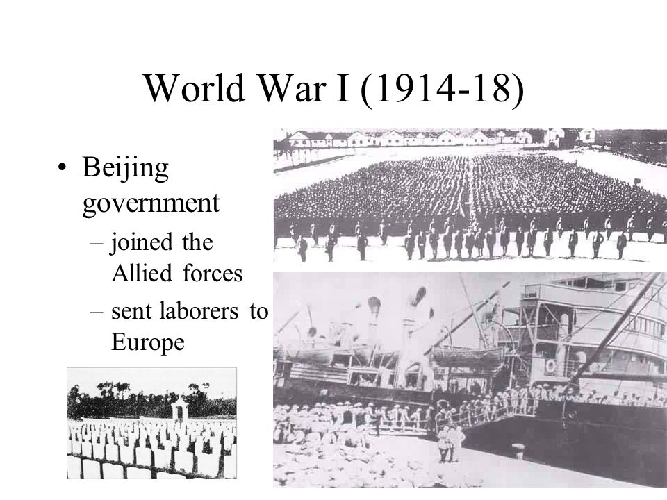 World War I (1914-18) Beijing government joined the Allied forces