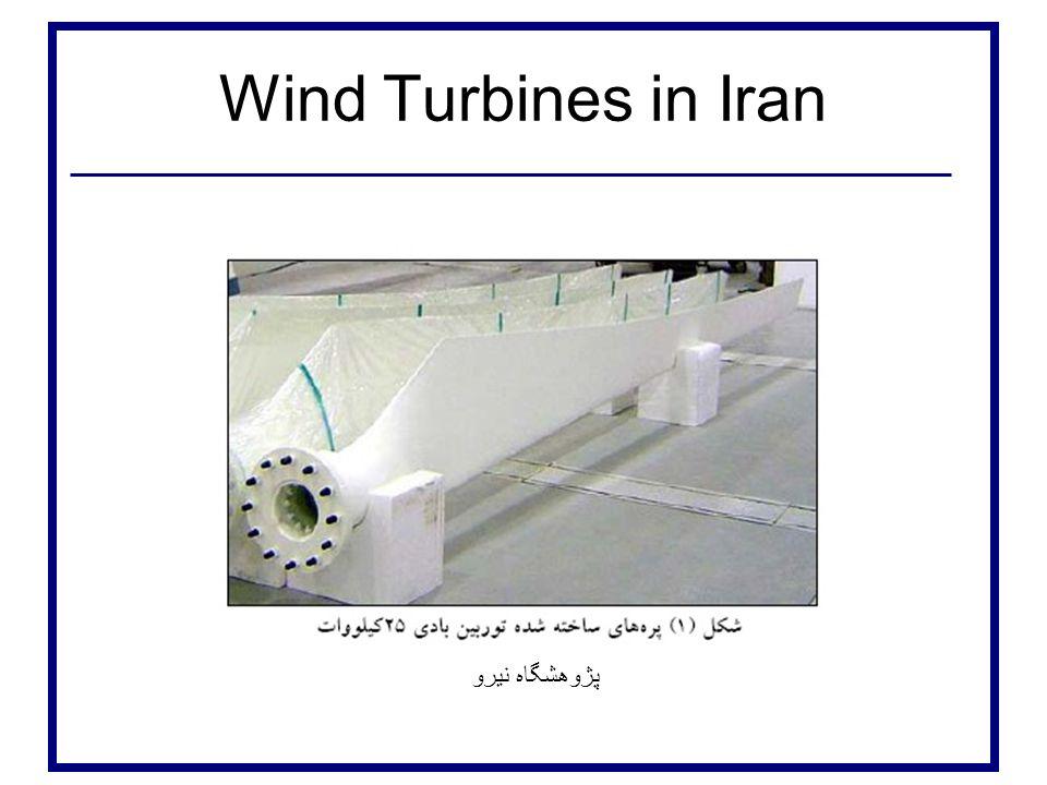 Wind Turbines in Iran پژوهشگاه نيرو