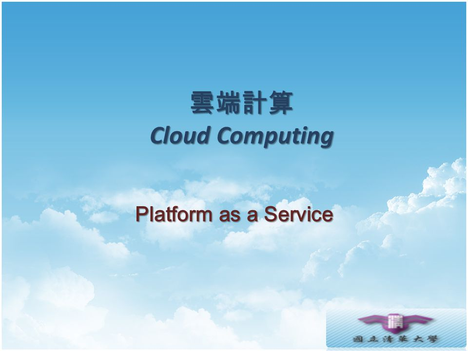 雲端計算 Cloud Computing Platform as a Service
