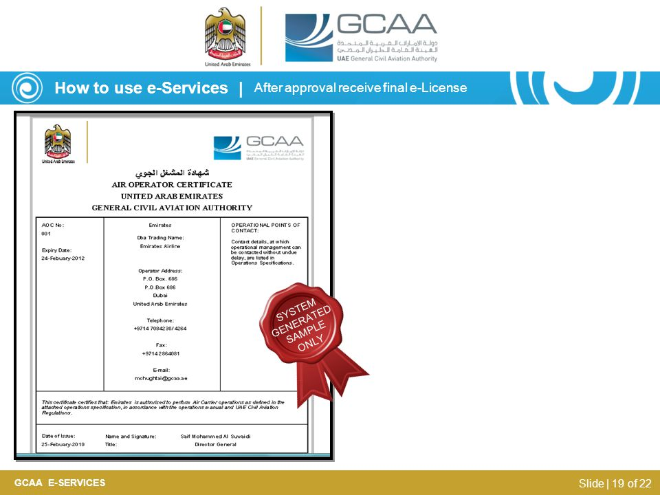How to use e-Services | After approval receive final e-License