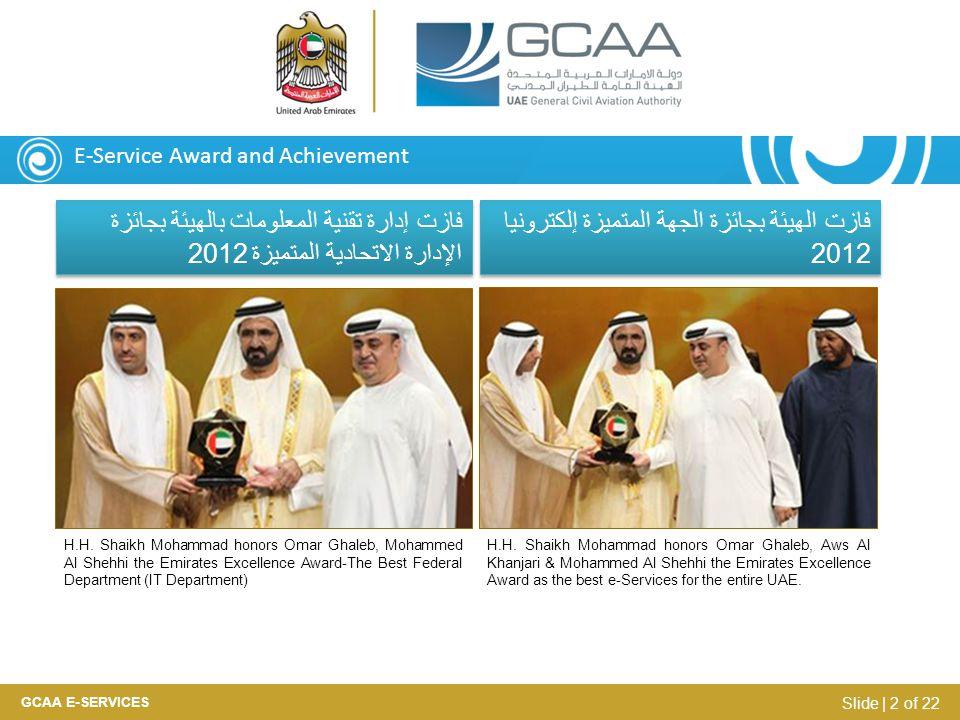 فازت الهيئة بجائزة الجهة المتميزة إلكترونيا 2012