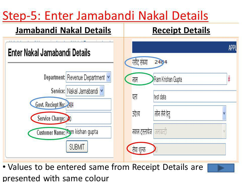 Step-5: Enter Jamabandi Nakal Details