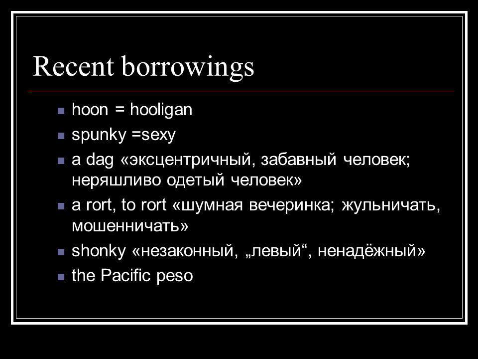 Recent borrowings hoon = hooligan spunky =sexy
