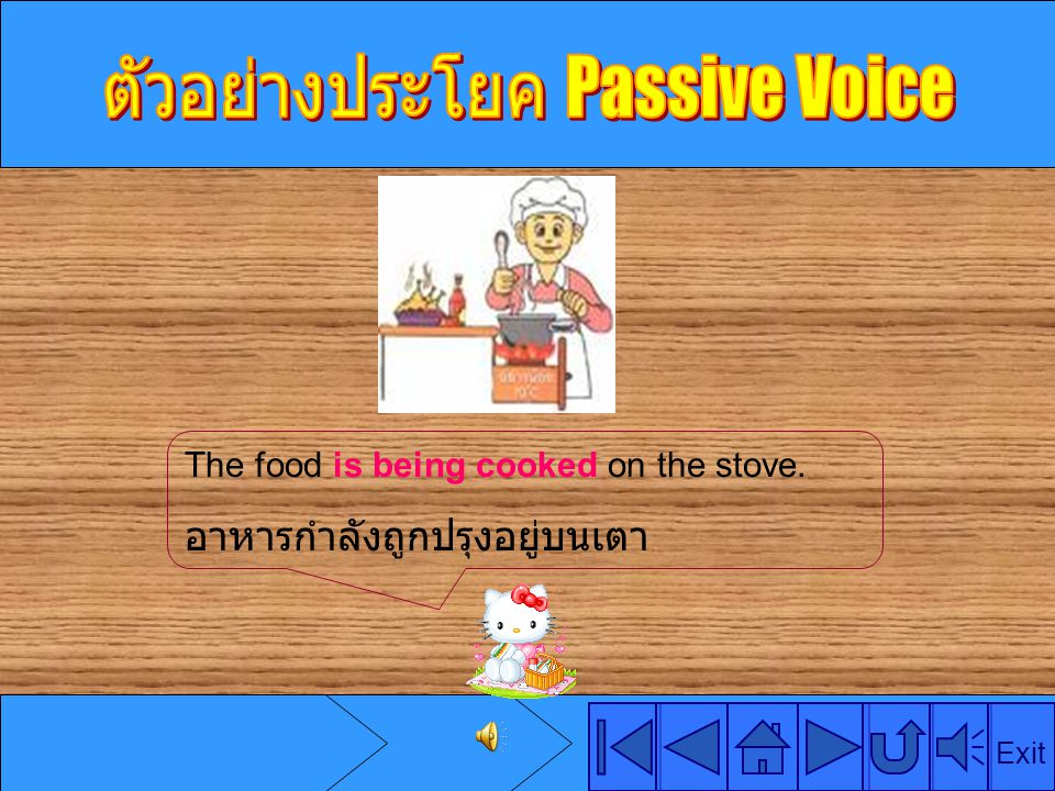 ตัวอย่างประโยค Passive Voice