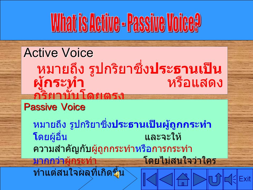 What is Active - Passive Voice