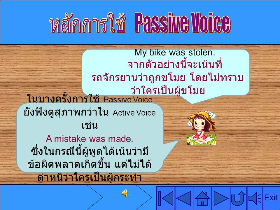 หลักการใช้ Passive Voice