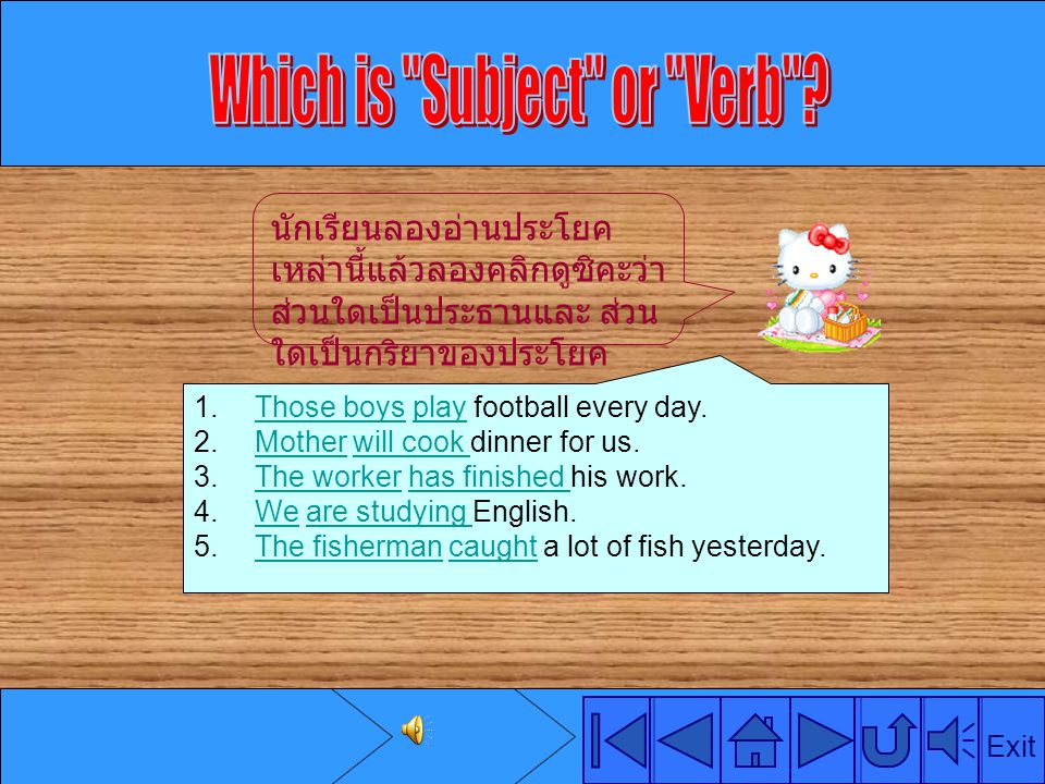 Which is Subject or Verb