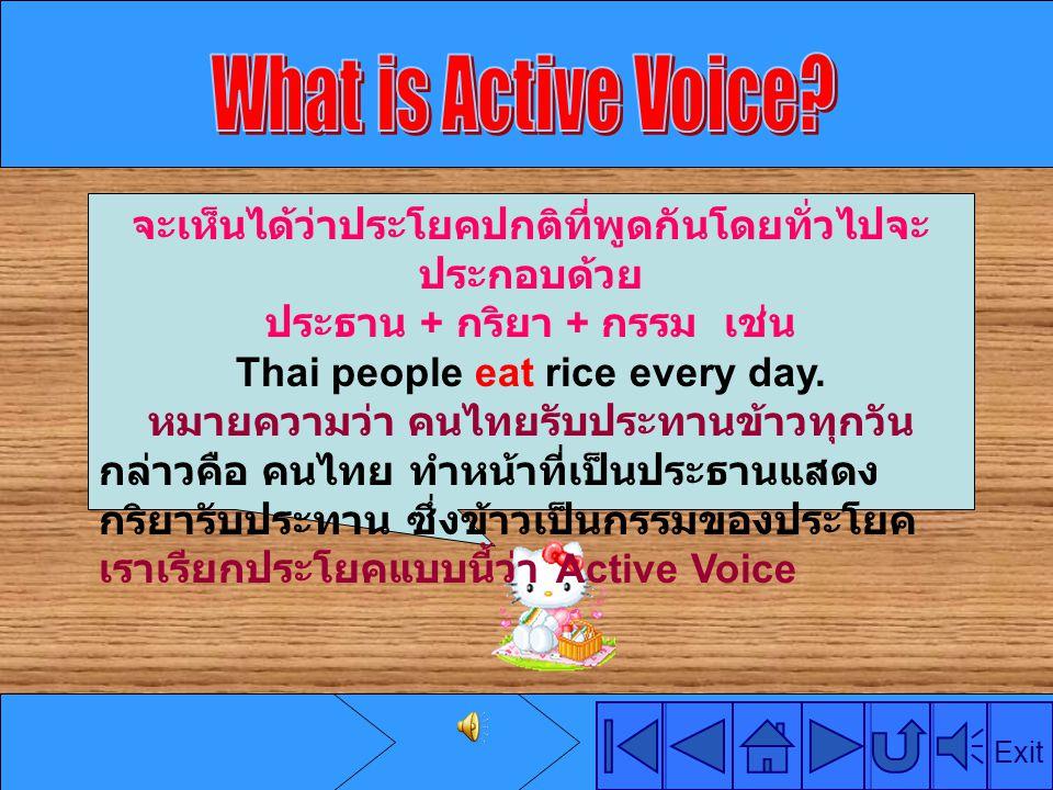 What is Active Voice จะเห็นได้ว่าประโยคปกติที่พูดกันโดยทั่วไปจะประกอบด้วย. ประธาน + กริยา + กรรม เช่น.