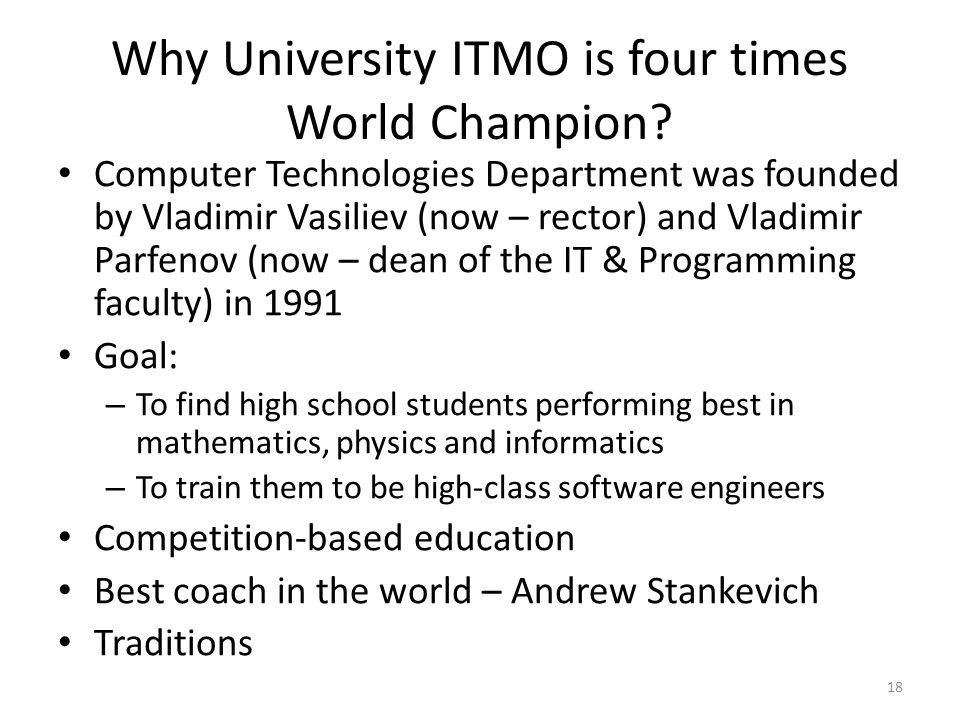 Why University ITMO is four times World Champion
