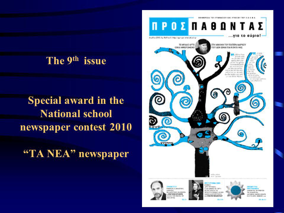 The 9th issue Special award in the National school newspaper contest 2010 ΤΑ ΝΕΑ newspaper