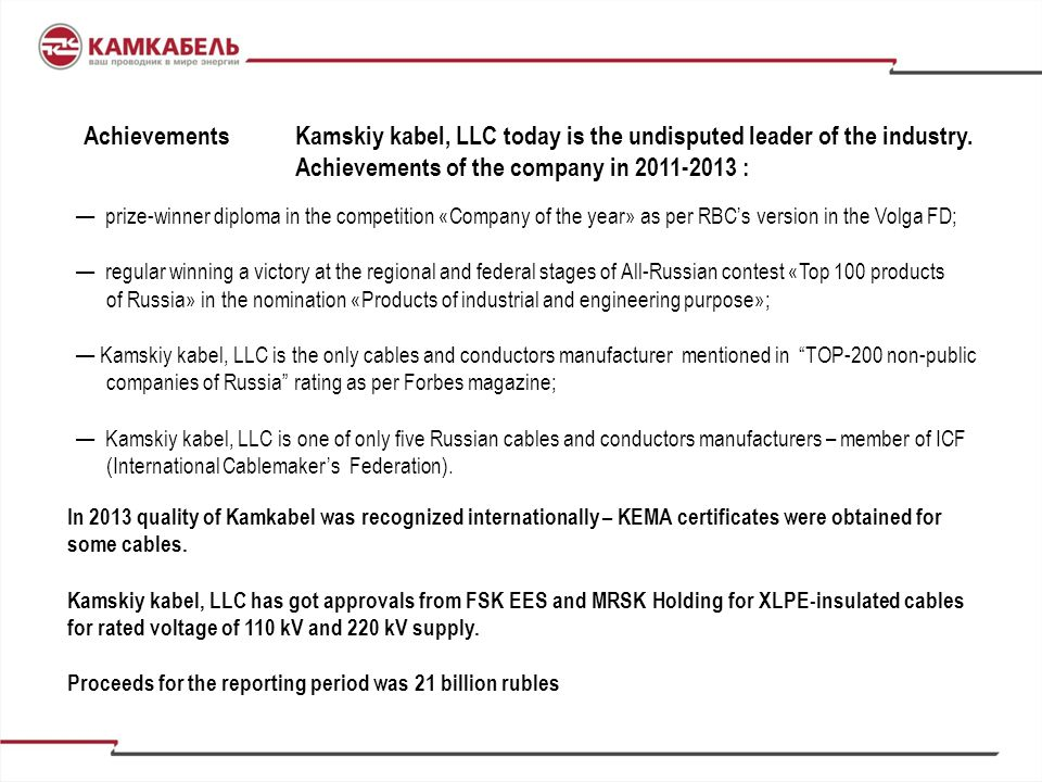 Achievements Kamskiy kabel, LLC today is the undisputed leader of the industry. Achievements of the company in 2011-2013 :