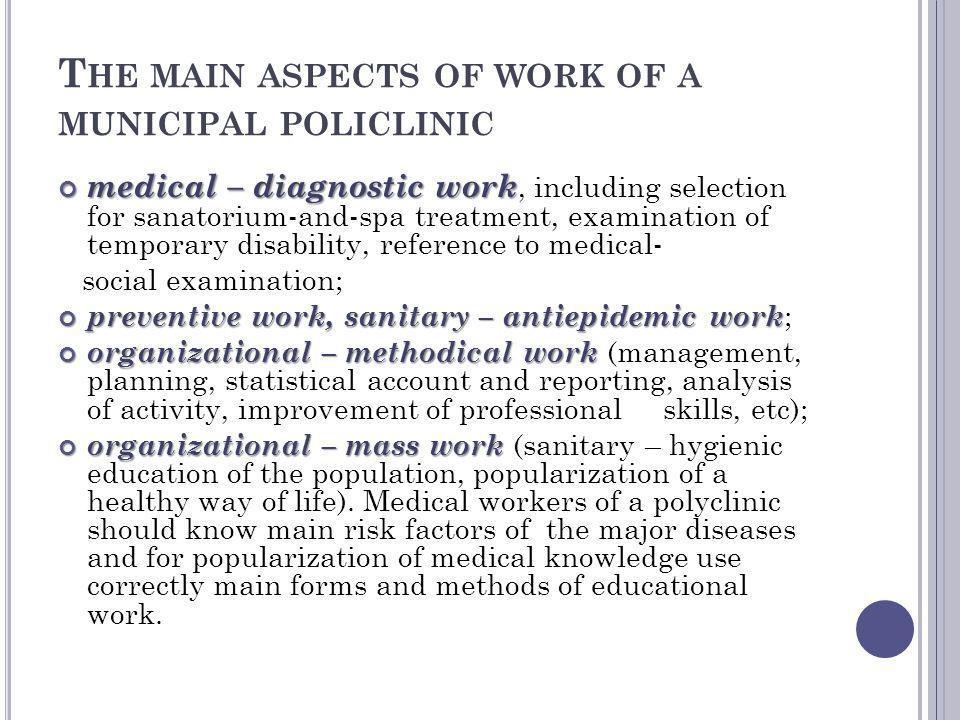 The main aspects of work of a municipal policlinic