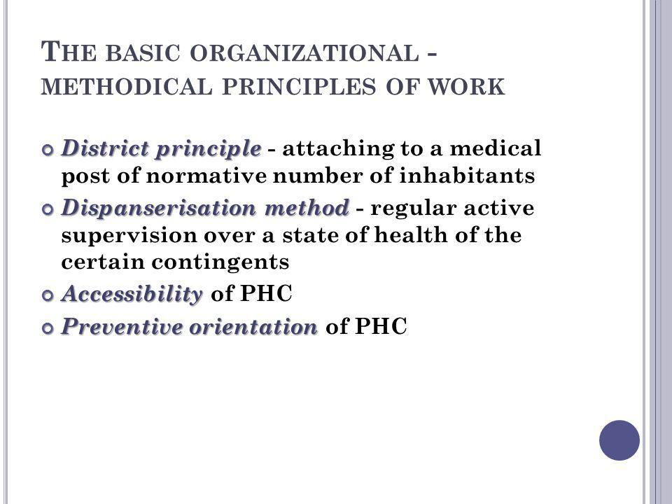 The basic organizational - methodical principles of work