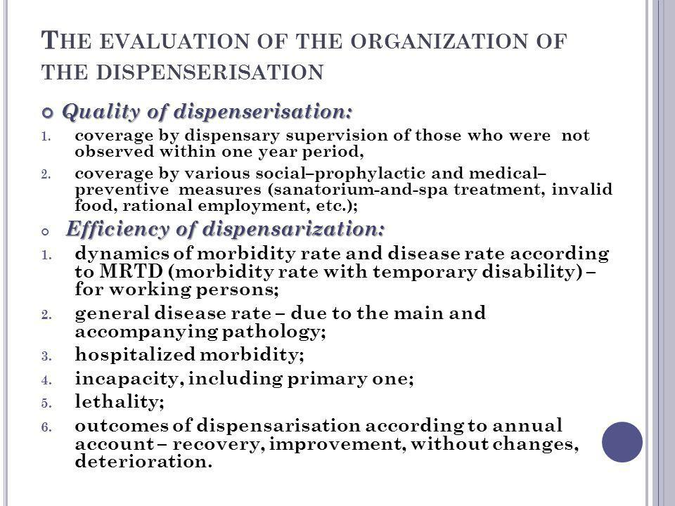 The evaluation of the organization of the dispenserisation