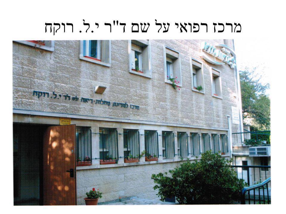 מרכז רפואי על שם ד ר י.ל. רוקח