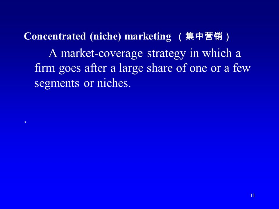 Concentrated (niche) marketing (集中营销)
