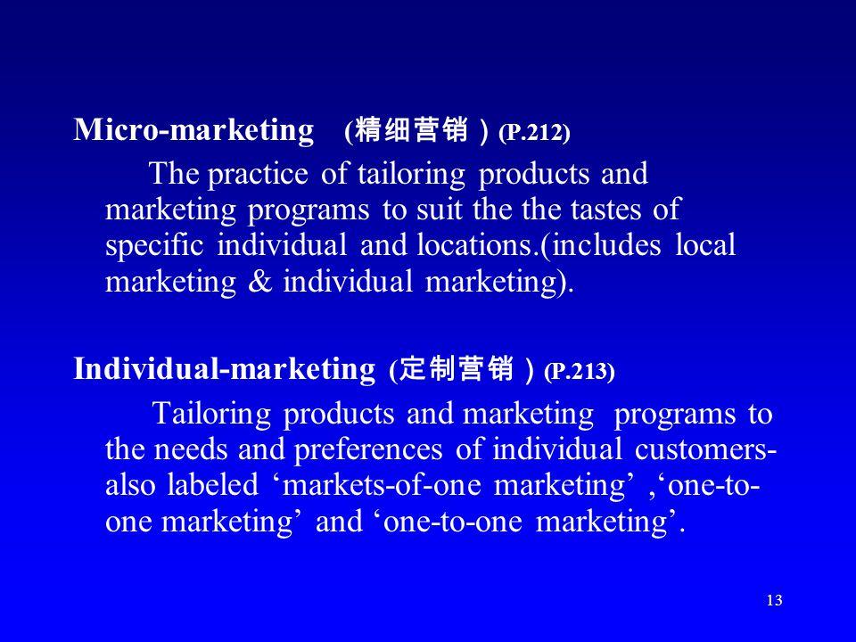 Micro-marketing (精细营销)(P.212)