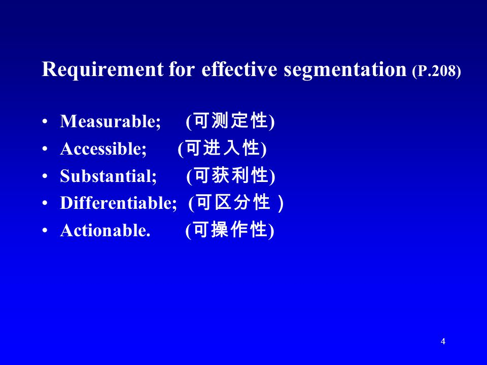 Requirement for effective segmentation (P.208)