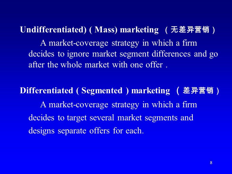 Undifferentiated) ( Mass) marketing (无差异营销)