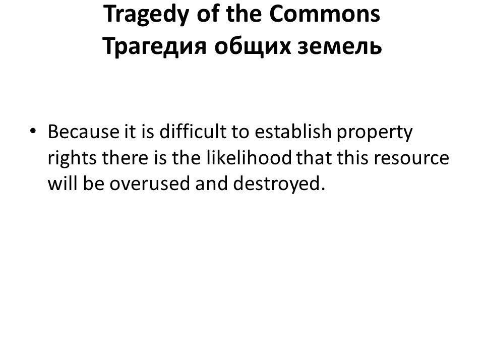 Tragedy of the Commons Трагедия общих земель