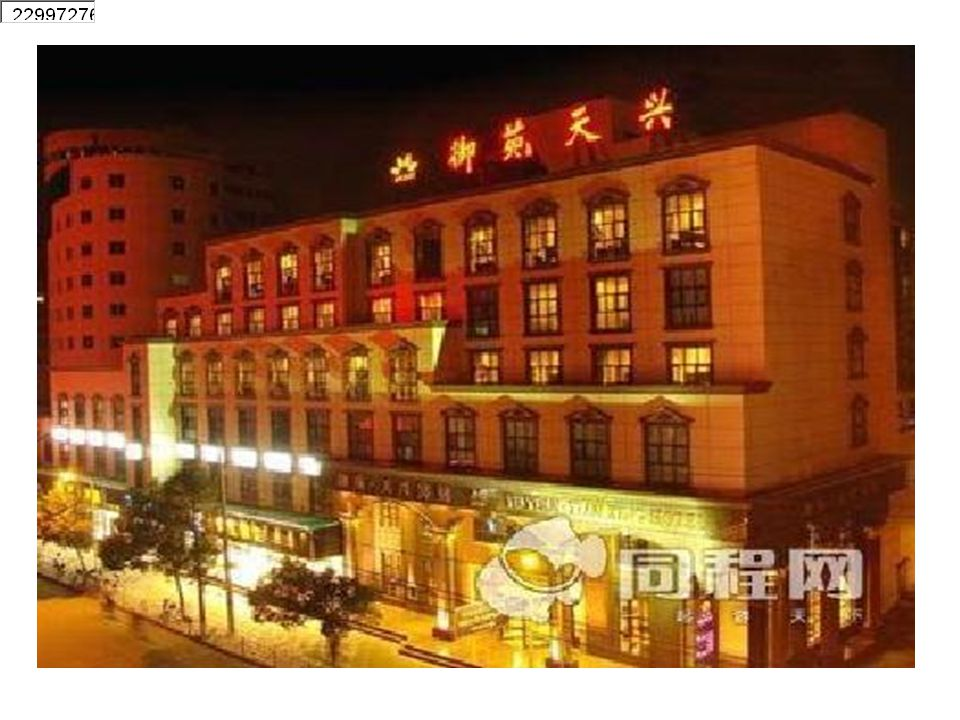 It is tianxing yuyuan hotel, you know it is located in beilun, it is a three star-rate hotel