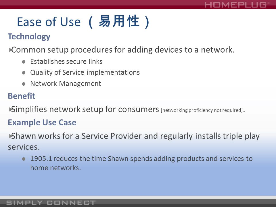 Ease of Use (易用性) Technology