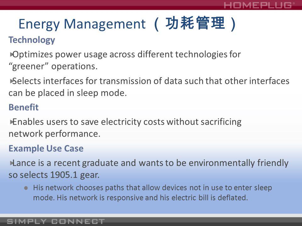 Energy Management (功耗管理)