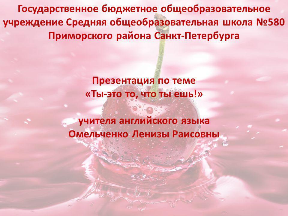 учителя английского языка Омельченко Ленизы Раисовны