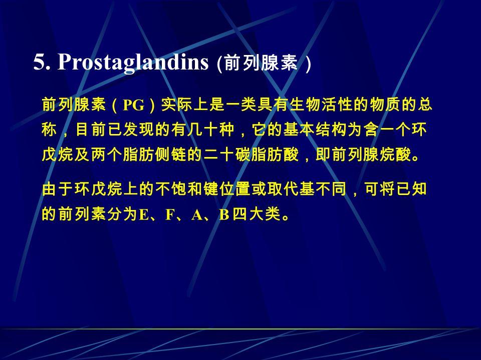 5. Prostaglandins (前列腺素)