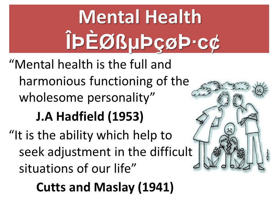 Mental Health ÎÞÈØßµÞçøÞ·c¢