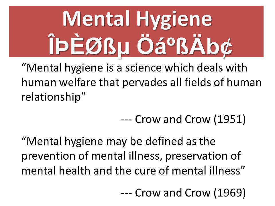 Mental Hygiene ÎÞÈØßµ ÖáºßÄb¢