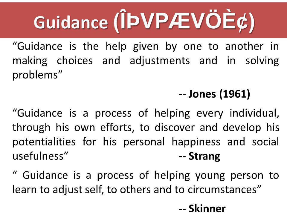 Guidance (ÎÞVPÆVÖÈ¢)