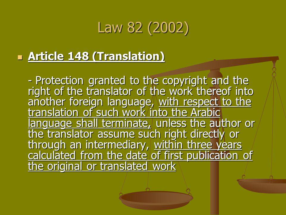 Law 82 (2002) Article 148 (Translation)
