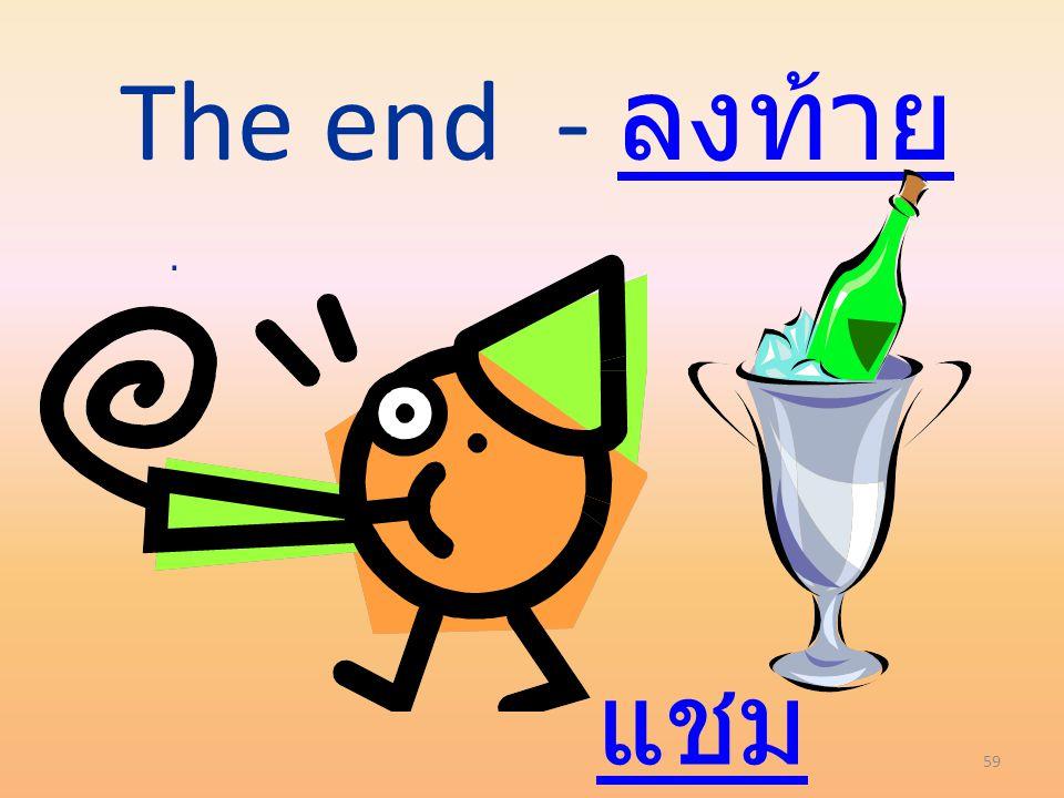 4/1/2017 The end - ลงท้าย . แชมเปญ