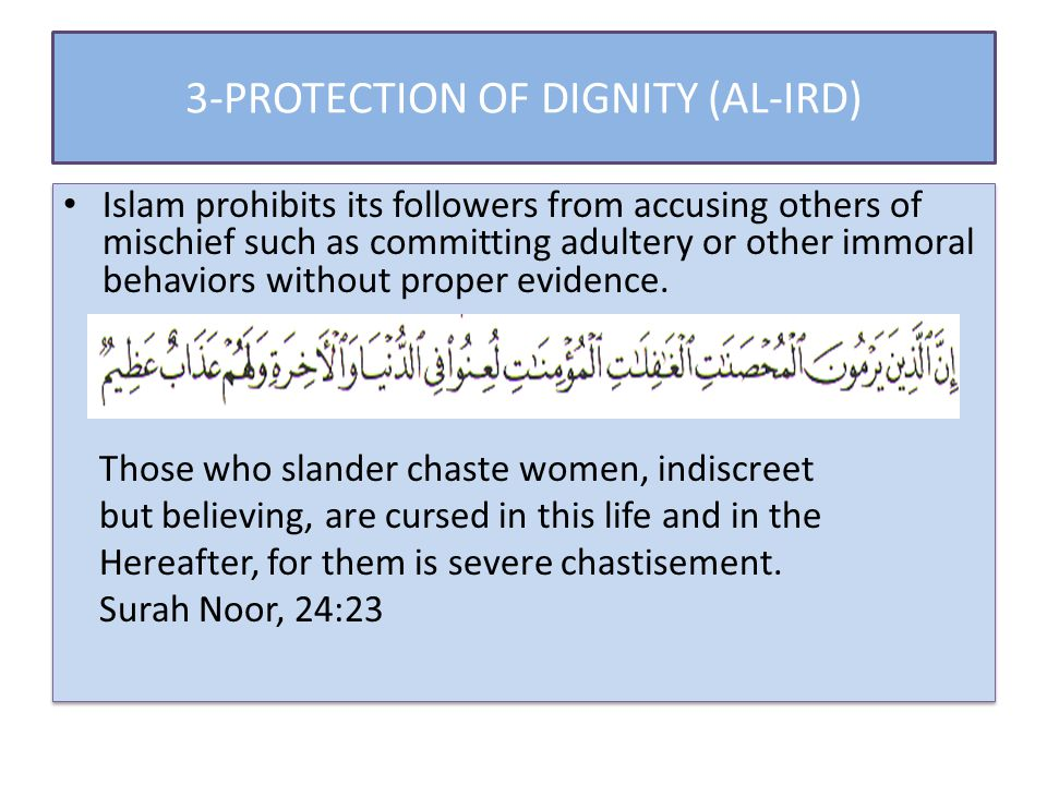 3-PROTECTION OF DIGNITY (AL-IRD)