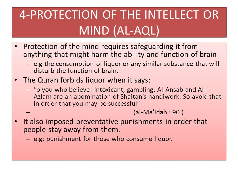 4-PROTECTION OF THE INTELLECT OR MIND (AL-AQL)