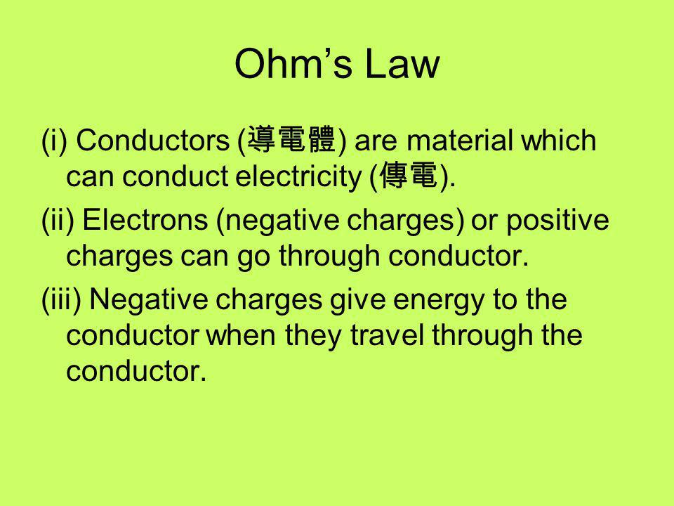 Ohm's Law (i) Conductors (導電體) are material which can conduct electricity (傳電).