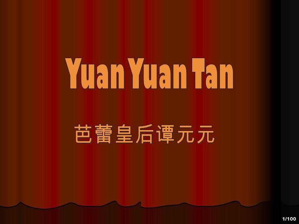 Yuan Yuan Tan 芭蕾皇后谭元元
