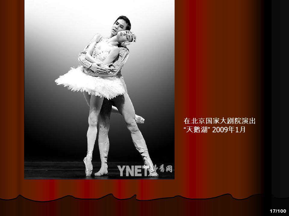 在北京国家大剧院演出 天鹅湖 2009年1月