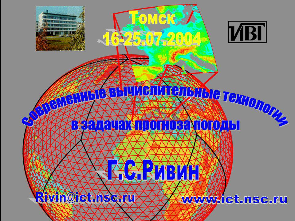 Г.С.Ривин Rivin@ict.nsc.ru www.ict.nsc.ru